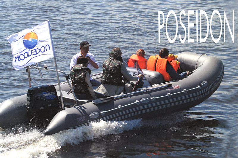 лодки фирмы посейдон магазины